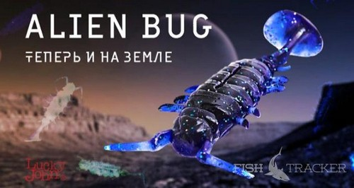Browse fancy lure from space – Lucky John Alien Bug.