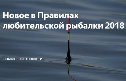 Fishing rules for the Volga-Caspian fish...